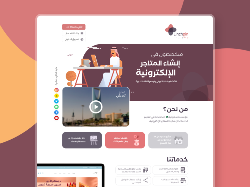 Linchpin website design saudiarabia saudia e-commerce salla ecommerce arabic arab website design ux ui