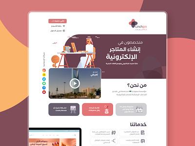 Linchpin website design saudiarabia saudia e-commerce salla ecommerce arabic arab website design ux ui