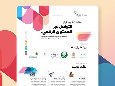 Reyada Afkar website design arabic colorful color colorfull logo saudi web arab app website design ux ui