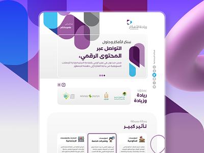 Reyada Afkar website design arabic saudi web arab website design ux ui