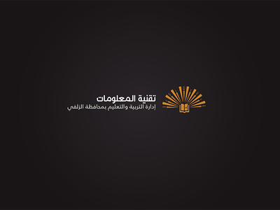Information Technology logo information technology logo saudia