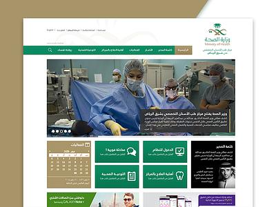Ministry of Saudi Health - East Riyadh Specialist Dental Center design ui ksa center dental specialist riyadh east health saudi of ministry