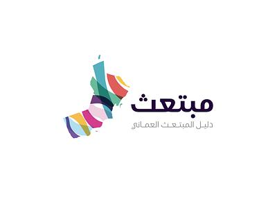 Mubtaath Logo design muscat omani oman emblem logotype brand arabic arab gulf gif design logo