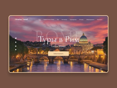 Tours to Rome Web Designer UX/UI italy website webdesign travel рим rome tour