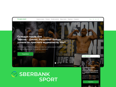 SBERBANK SPORT Sports magazine CONCEPT Web design UX/UI sports вебдизайн сбербанк sberbank design concept ux ui cайт figma website webdesign