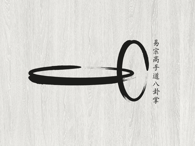 Logo Chinese Martial Arts logo branding clean design calligraphy brush stroke kung foo chinese