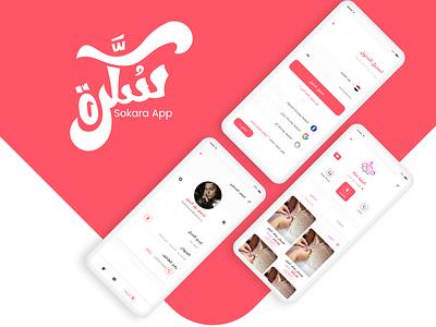 Sokarah - Mobile App ui graphic design app illustrator website flat ux branding logo design