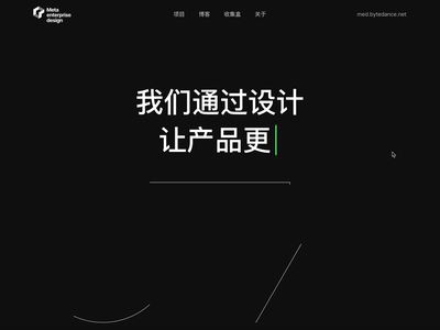 MED website launched 🚀 agency branding agency website web design saas website blur motion med bytedance geometry halo vector animation dark website web homepage studio agency saas design saas