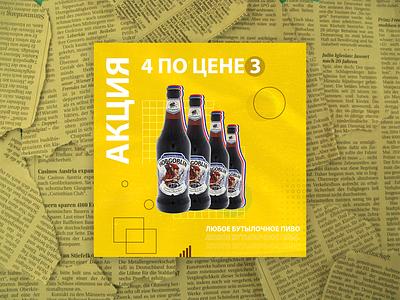Баннер для магазина импортного алкоголя logo illustration design branding