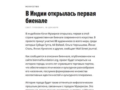 Fish Magazine Typography