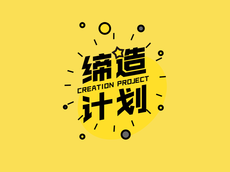 creation project