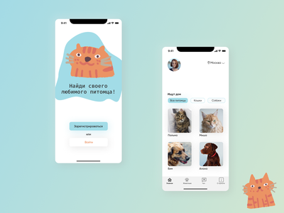 Animal shelter mobile app animal design mobile app mobile ux ui app