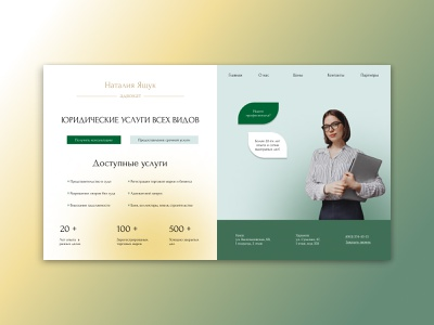 Redesign of the main page of the lawyer's website redesing website lawyers first page web desing ui graphic design