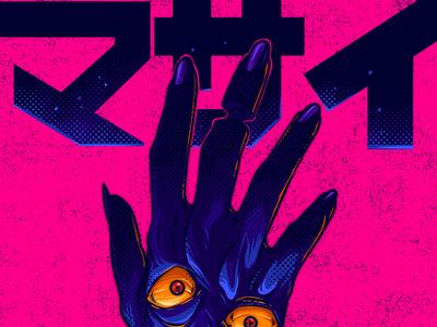 The Beholder Hand poster artwork poster psychedelic art