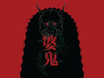 Onibabathon scary human folkore monster horror asian hands mask demon japanese onibaba