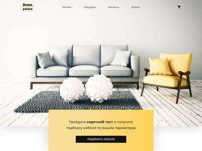 Concept of the first screen of a furniture store website case online shopping store furniture design furniture website webdesign site concept branding minimal design