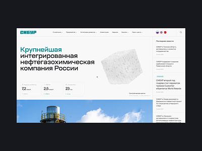 SIBUR / СИБУР – 2021 web corporate website corporate chemistry chemical petrochemical interface interaction design interactions ux ui web design webdesign animation