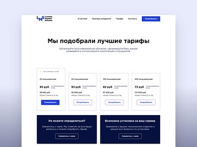 LMS - Pricing Page ui layout design adobe xd