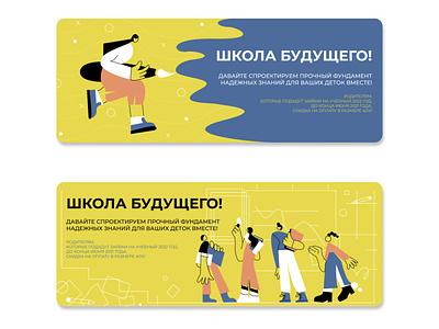 Banner for Facebook figma graphic design vector illustration facebook banner
