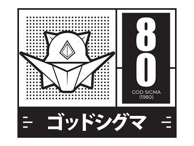 God Sigma Robo 1980 robot mecha mech manga japan anime