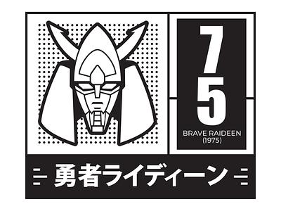 Brave Raideen Robo brave raideen 1975 robot mecha mech manga japan anime