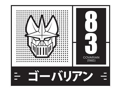Govarian Robo 1980s 1983 robot mecha mech manga japan anime