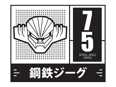 Steel Jeeg Robo 1970s 1975 robot mecha mech manga japan anime