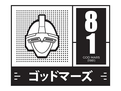 Godmars Robo 1980s 1981 robot mecha mech manga japan anime