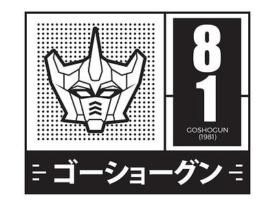goshogun robo macros1 gotriniton goshogun 1981 robot mecha mech manga japan anime