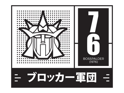 Bosspalder robo yanosh astrorobot 1976 robot mecha mech manga japan anime
