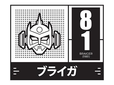 Braiger Robo braiger 1981 robot mecha mech manga japan anime