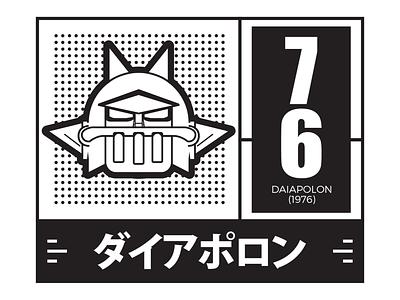 Daiapolon Robo ufo daiapolon 1976 robot mecha mech manga japan anime