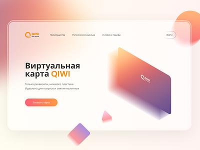 Concept Landing page Qiwi card branding ui