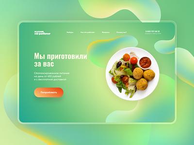 Concept Landing page Кухни на районе (Ver 2.) branding ui