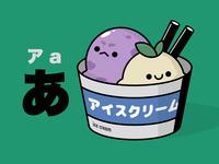 ice cream アイスクリーム