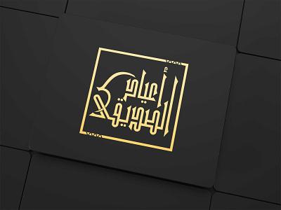 Arabic Typography logo - أعياد الصديقي vector minimal الصديقي أعياد أعياد الصديقي arabic shots dribble brand identity branding trendy logo color arabic sing arabic mark arabic design logo mark brand arabic calligraphy arabic typography arabic logo