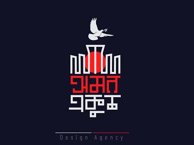 21 Omor - Bangla Typography text logo logo lineart line art illustration creative arts creative designer minimal design 21 february in bengali 21 february in bangladesh typography art minimalistic design minimal art