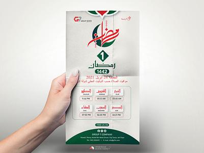Ramadan Calendar Cover Design-2021 for G7 Group Company branding design design agency social post design advertising graphic design g7 group g7 group brand promotion design ramadan calendar design 2021 ramadan mubarak ramadan kareem