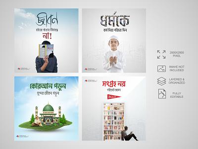 Bangla Social Media Template (Acquiring knowledge) promotional design graphic design banner design social media design post design