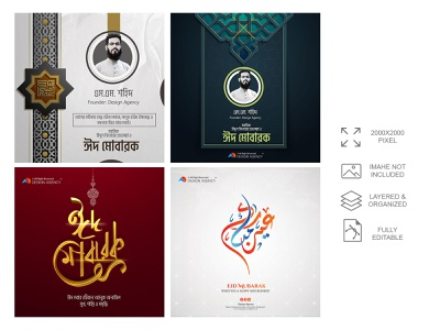 Eid Mubarak Bundle Design (Bangla & Arabic) bangla eid mubarak bangla eid mubarak arabic eid mubarak arabic eid mubarak design agency eid calibration eid calibration graphic design eid social media design eid social media design eid mubarak bundle design eid mubarak bundle design eid mubarak