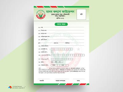 Society Bangla Form Design admission form admission form design admission form design admit form paper design design design agency form design bangla form design bangla form design society