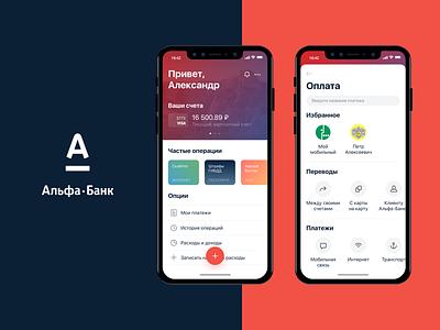 AlfaBank – iOS 11 product ux ui iphone mobile finance bank card flat app ios alfabank