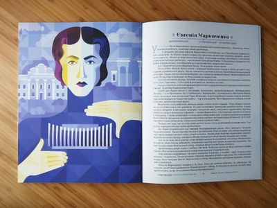 The portrait of Marinchenko Evgeniya flat ukraine book illustration