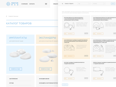 MENTORMED full project moscow creative light medical medicine product list desktop digital e-store ui web website clean breast implants modern mentor blue silicone interactive