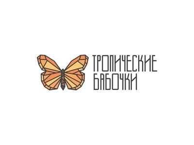 Logo for tropical butterflies shop
