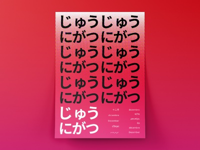 December japanese japan typography print poster pink december design concept composition art