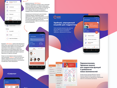 QIWI — for pupils web ux ui simple clean interface material design development android wallet interaction fullscreen content view concept