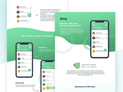 Concept design of the ICQ mass media-bot app concept icq interaction wallet ios material design development simple clean interface ui ux web