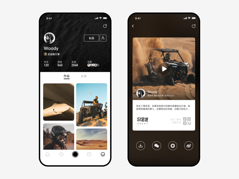 My Works discovery travel app design ux ui