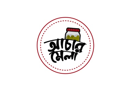 Achar Mela (আচার মেলা) design flat creative typography minimal logo logo design pickle logo